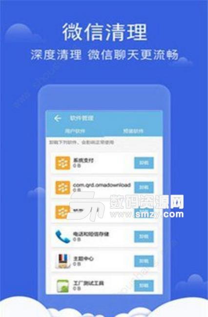 手机管家大师免费app