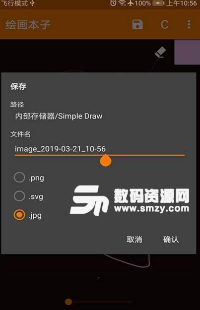 路由理大师安卓版_绘画本子安卓版(掌上绘画app) v1.0 手机版