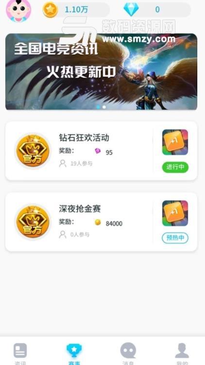 欢聚电竞app手机版(游戏交流平台) v3.5.5 安卓版