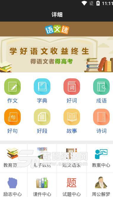 路由理大师安卓版_小简字词app安卓版(语文相关知) v1.1.0 手机版