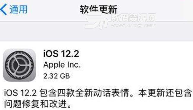 iPhone XS Max IOS 12.2正式版固件升级包