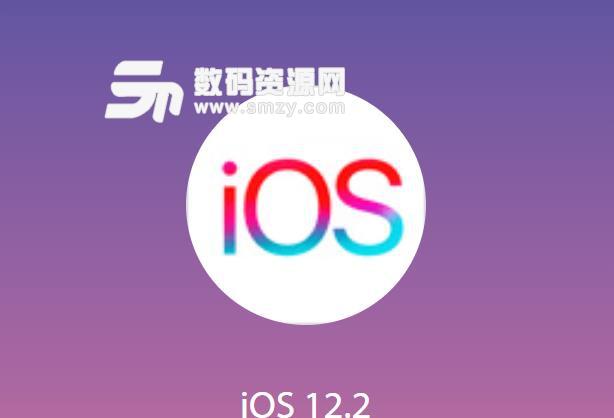 iPhone XS Max固件升级包