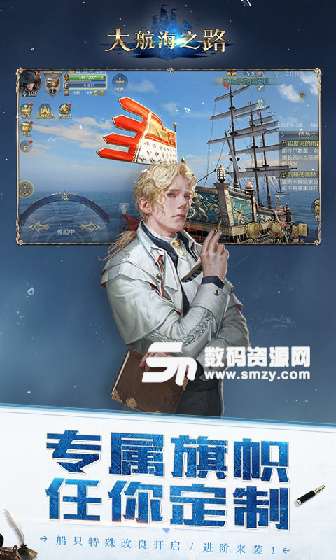 大航海之路正式版
