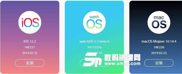 ios12.2正式版固件升级更新系统