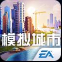 模擬城市我是市長刷錢安卓版v0.26