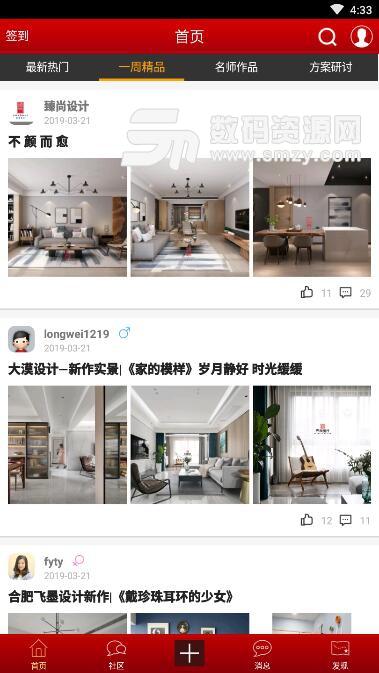 室内设计联盟appv1.0.8安卓版模具设计外文文献图片
