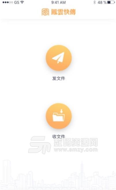 凤云快传手机版