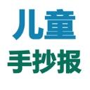 手抄報圖片大全app