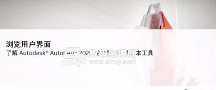AutoCAD2020下载