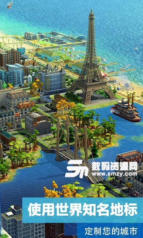 模拟城市我是市长手游手机版