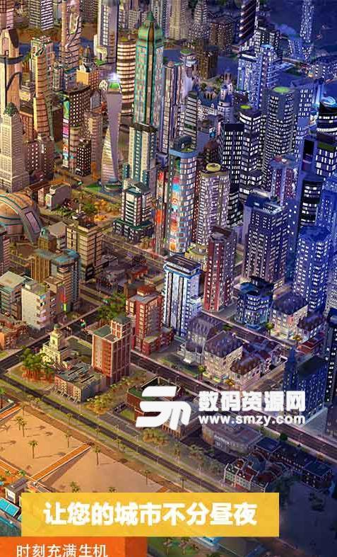 模拟城市我是市长手游下载