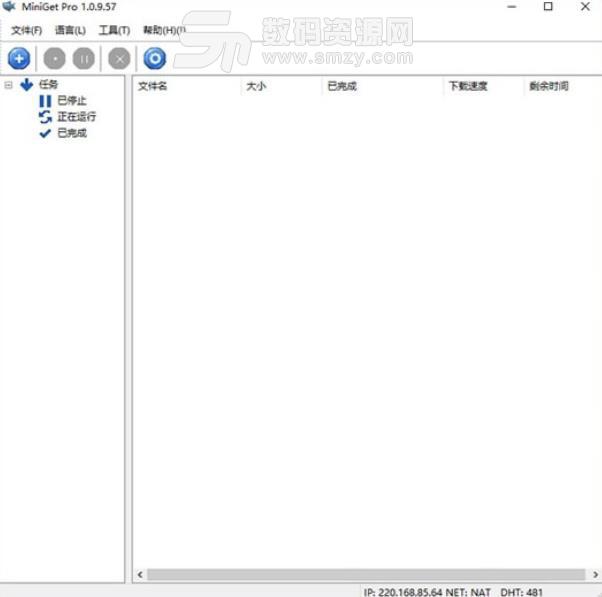 MiniGet Pro免费版