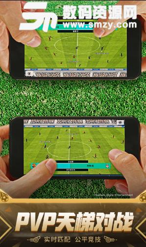 实况足球手游内购版(PES2019) v2.7.0 安卓版