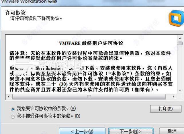 VMware10官方版