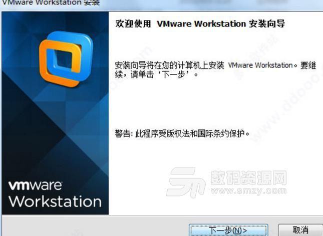 VMware10官方版截圖