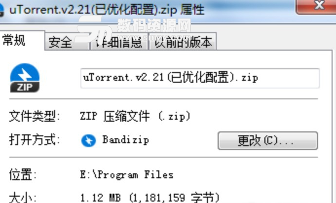 uTorrent优化配置版