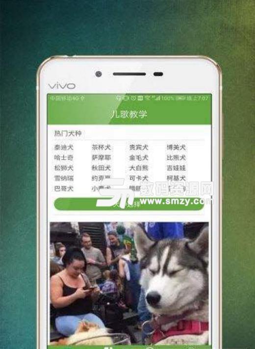 愛狗伴侶安卓版app下載