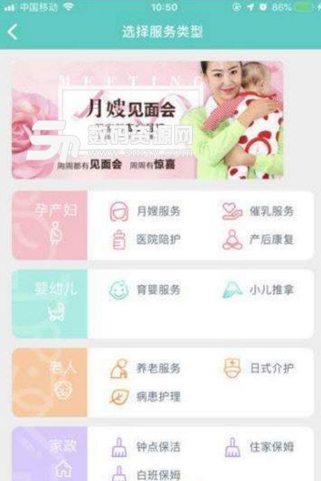 廣西家政云app