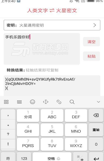 火星密文安卓app