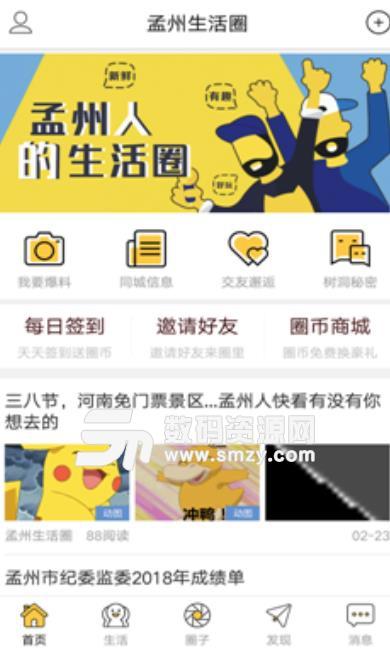 生活资讯_孟州圈app安卓版孟州头条:每日推送桓台最新的生活资讯 孟州圈app
