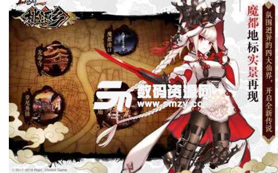 桃源鄉iOS版圖片