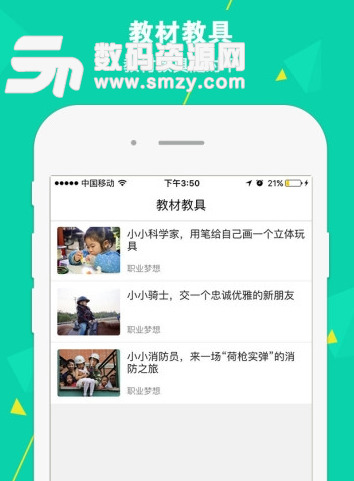 松果老師app安卓版圖片