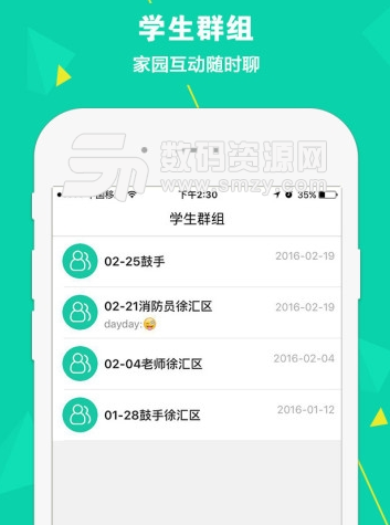 松果老師app安卓版截圖
