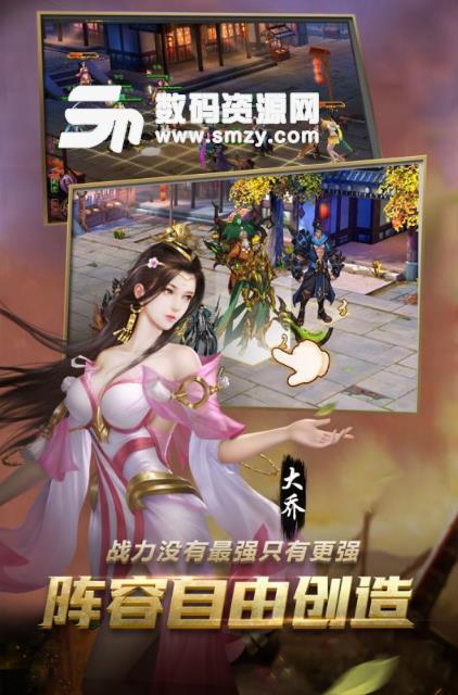 妖姬OL2网易版手游下载