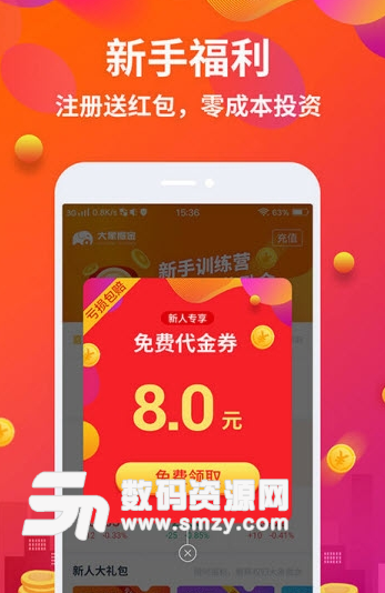 大象掘金app安卓版截圖