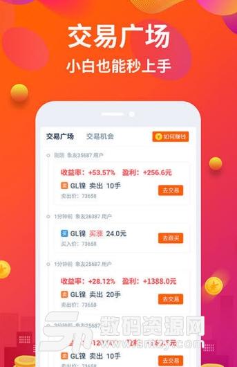 大象掘金app安卓版