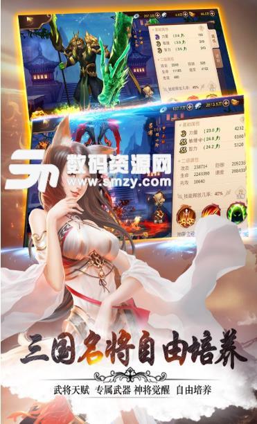 妖姬OL2手游果盤版下載