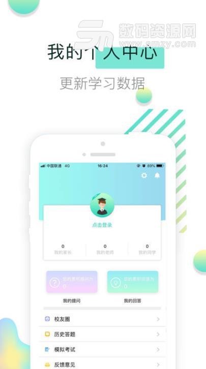學寶帝學生端app蘋果版