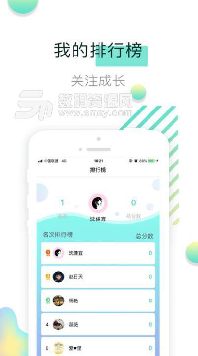 學寶帝學生端app蘋果ios版