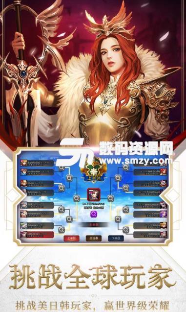 女神聯盟2網易最新版
