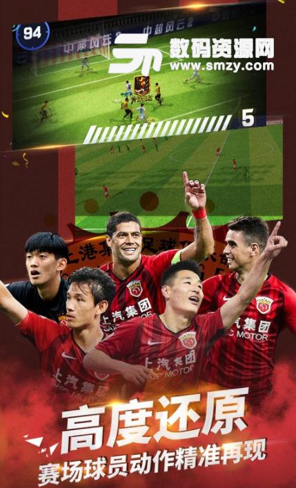 中超風云2網易版特色
