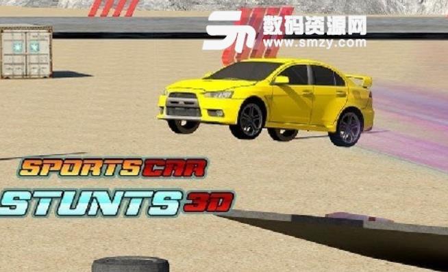 特技跑車游戲安卓版