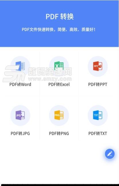 PDF文檔轉換器