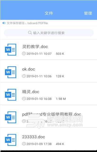 PDF文檔轉換器APP