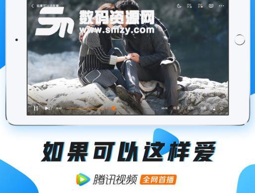 腾讯视频ipad版app