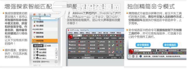 SUAPP for SU2018中文版截圖