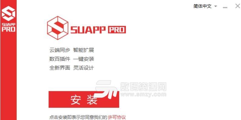 SUAPP for SU2018中文版下載