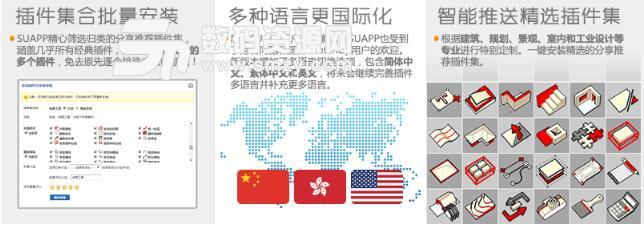 SUAPP for SU2018中文版