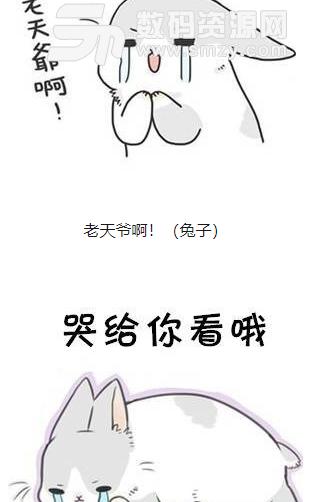 萌萌噠幾兔表情包高清版圖片