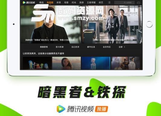 腾讯视频平板客户端app