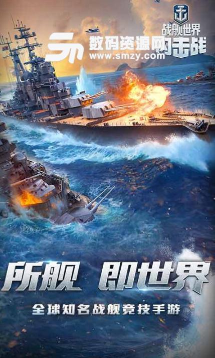 戰艦世界閃擊戰官方版