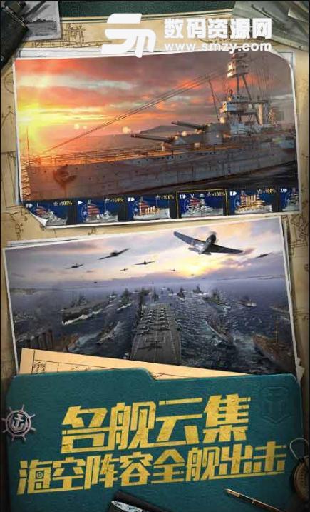 戰艦世界閃擊戰手游安卓版