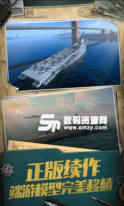 戰艦世界閃擊戰手游
