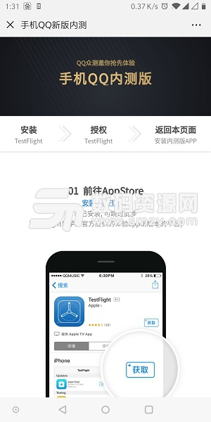 ios版手机QQ8.0内测版下载地址介绍