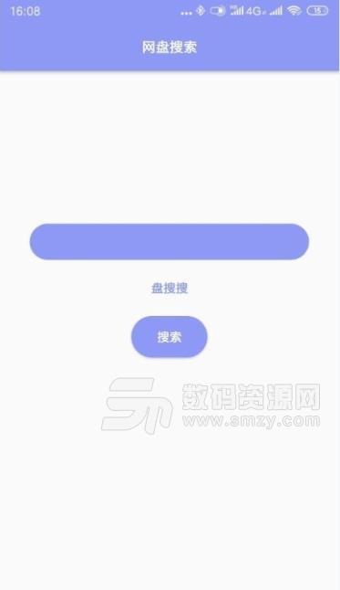 网盘搜索2019安卓版下载