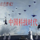 紅色警戒2中國科技時代完整版